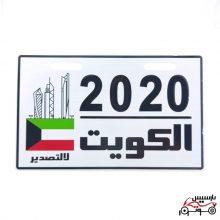 پلاک موتور کویت